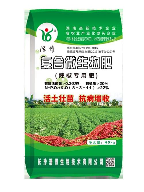复合微生物肥(辣椒专用)