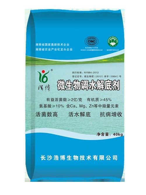微生物调水解底剂