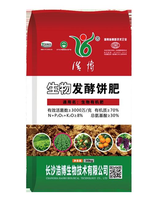 生物发酵饼肥(生物有机肥)