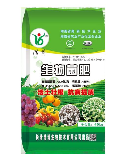 万博体育下载安装ios菌肥